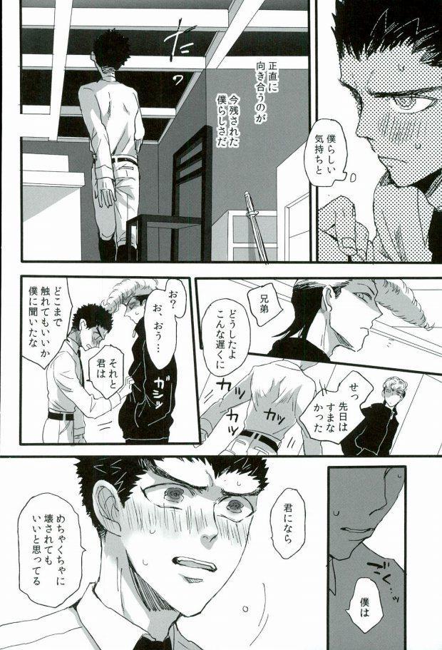 Futari no Jikan 23