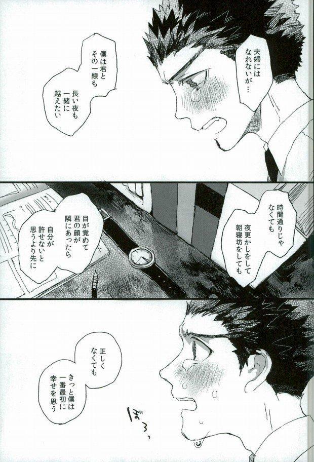 Futari no Jikan 26