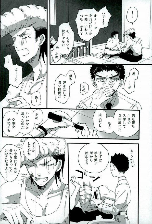 Futari no Jikan 2