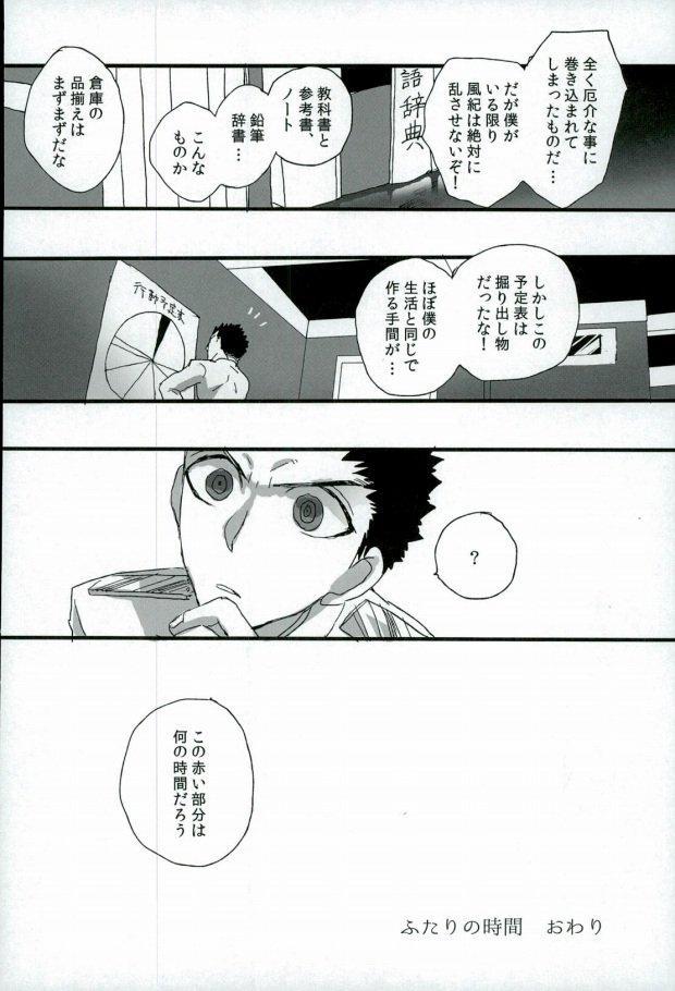 Futari no Jikan 34