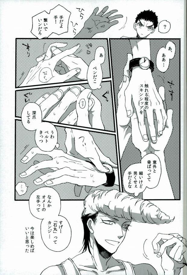 Futari no Jikan 4