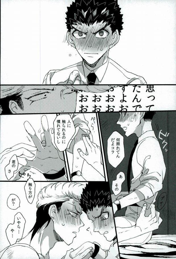 Futari no Jikan 5