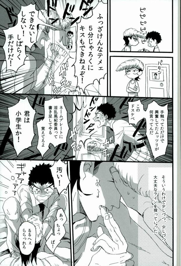 Futari no Jikan 6