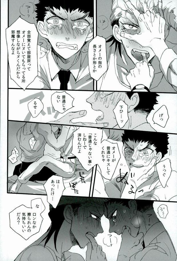 Futari no Jikan 7