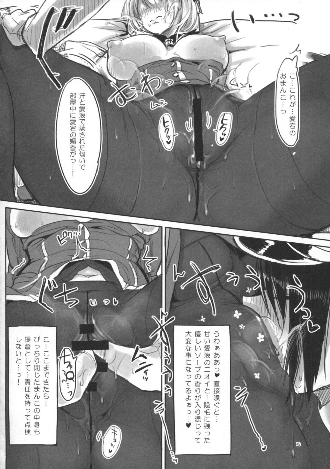 Hentai Selection 76