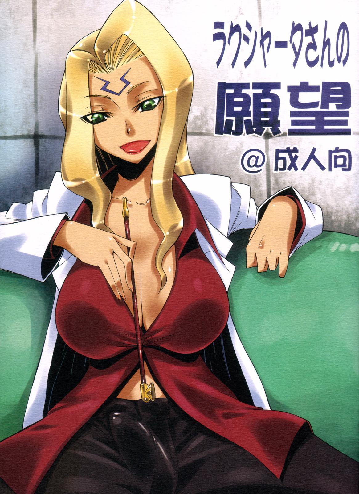 Rakshata-san no Ganbou 0