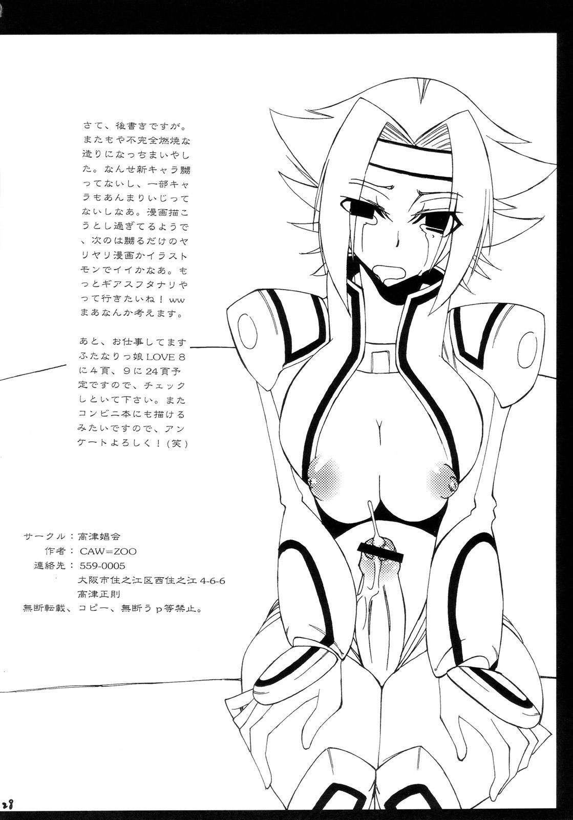 Rakshata-san no Ganbou 28