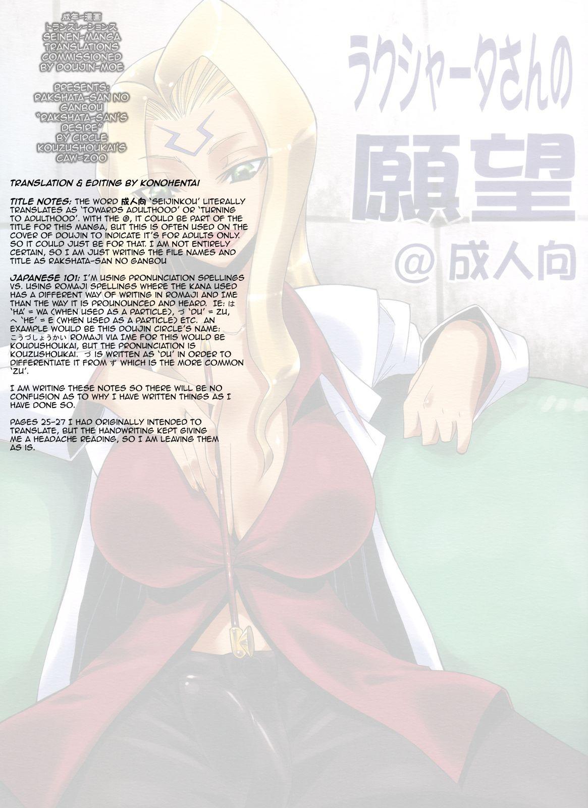 Rakshata-san no Ganbou 2