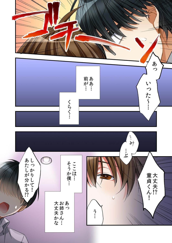 Fuuzokujou to Boku no Karada ga Irekawatta node Sex Shite mita 1 9