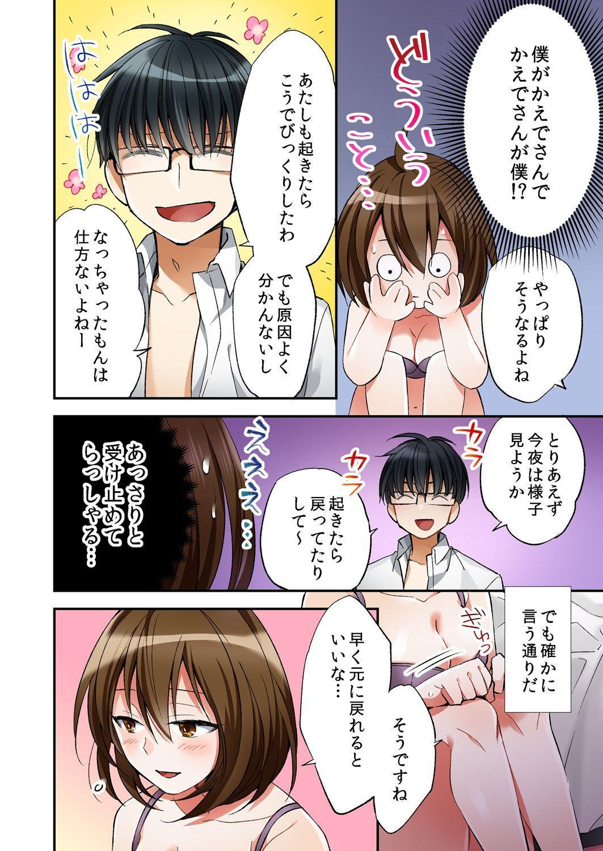Fuuzokujou to Boku no Karada ga Irekawatta node Sex Shite mita 1 11