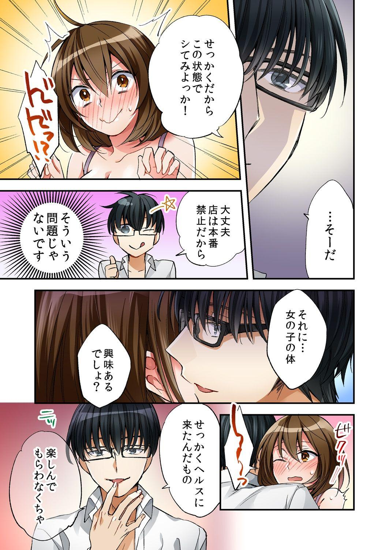 Fuuzokujou to Boku no Karada ga Irekawatta node Sex Shite mita 1 12