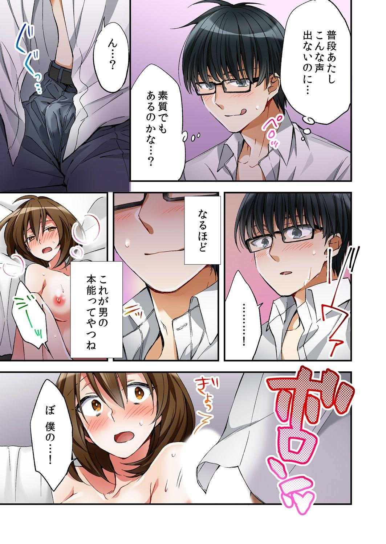 Fuuzokujou to Boku no Karada ga Irekawatta node Sex Shite mita 1 18