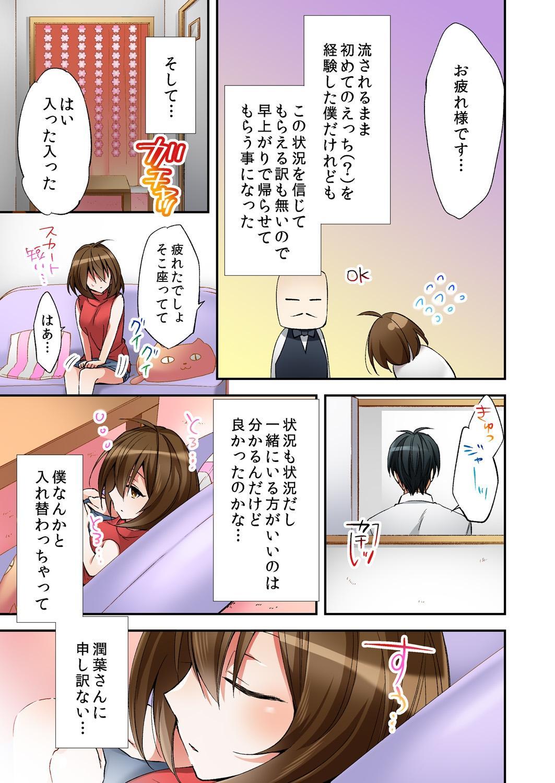Fuuzokujou to Boku no Karada ga Irekawatta node Sex Shite mita 1 24
