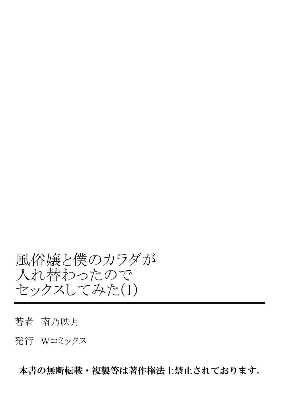 Fuuzokujou to Boku no Karada ga Irekawatta node Sex Shite mita 1 26