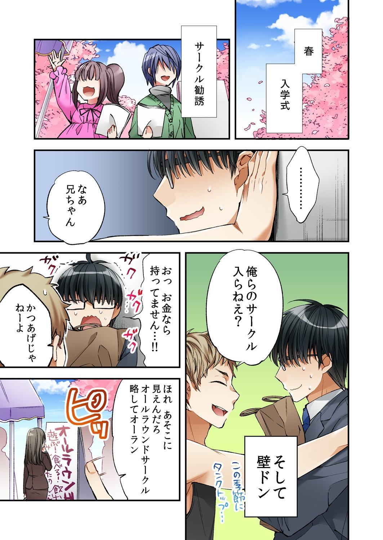 Fuuzokujou to Boku no Karada ga Irekawatta node Sex Shite mita 1 2