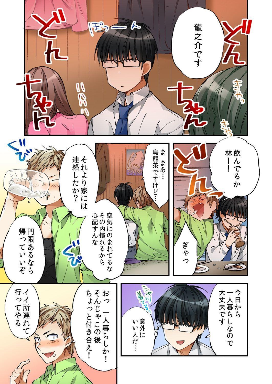 Fuuzokujou to Boku no Karada ga Irekawatta node Sex Shite mita 1 4