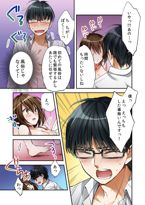 Fuuzokujou to Boku no Karada ga Irekawatta node Sex Shite mita 1 8