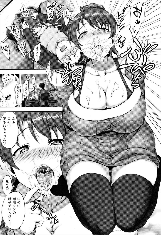 ヨゴレタ カノジョ 10
