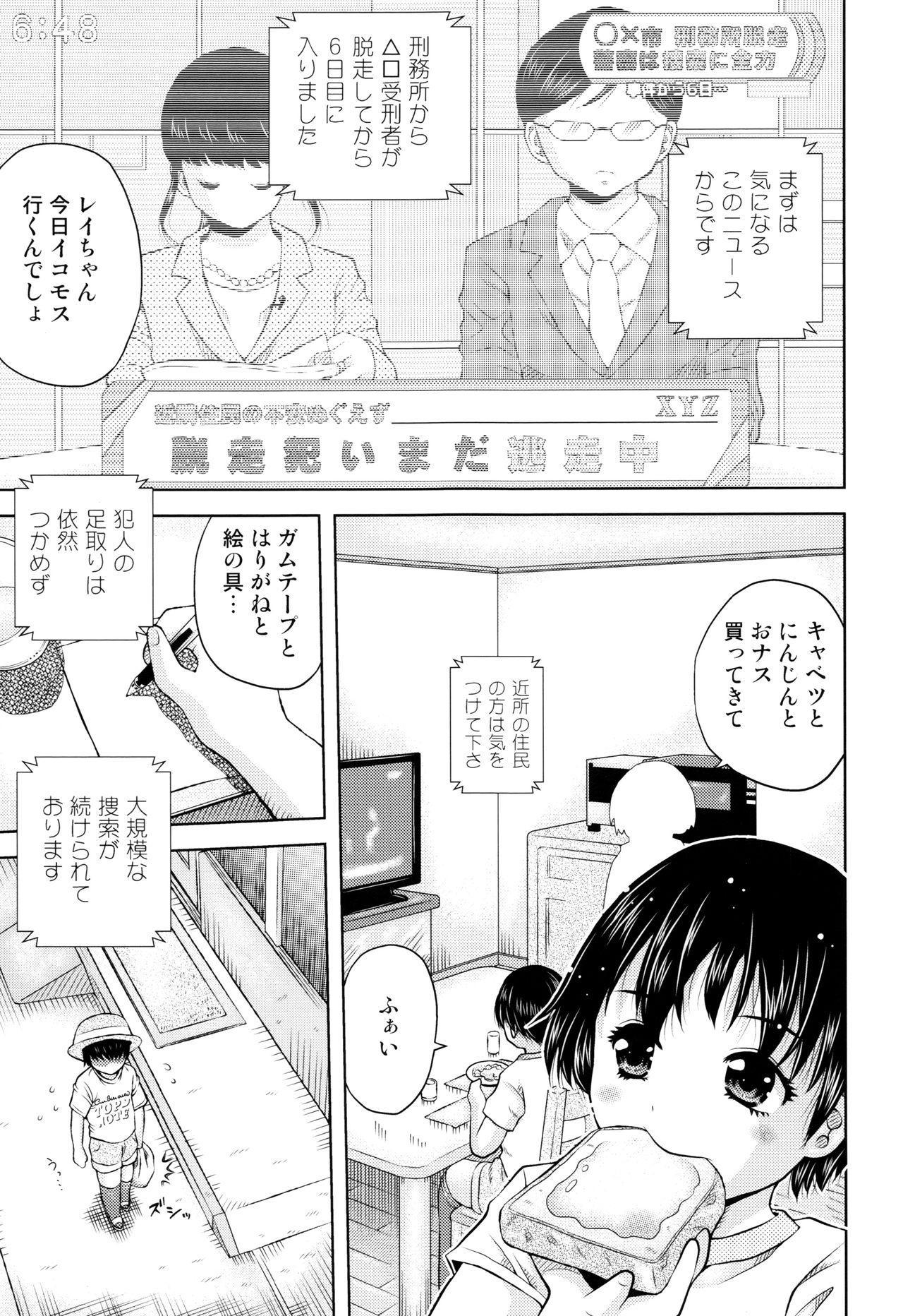 Shoujo Kumikyoku 137