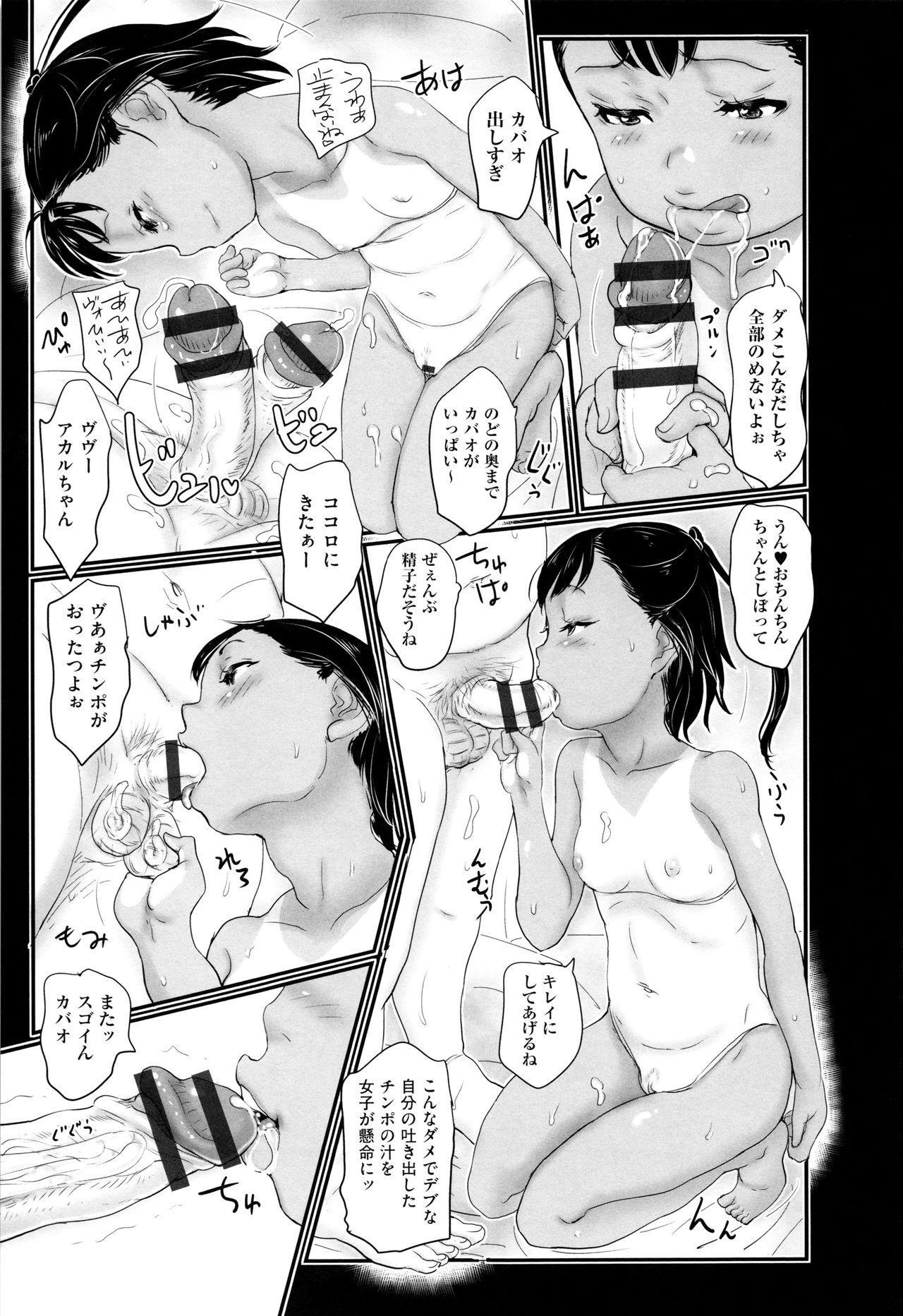 Shoujo Kumikyoku 199