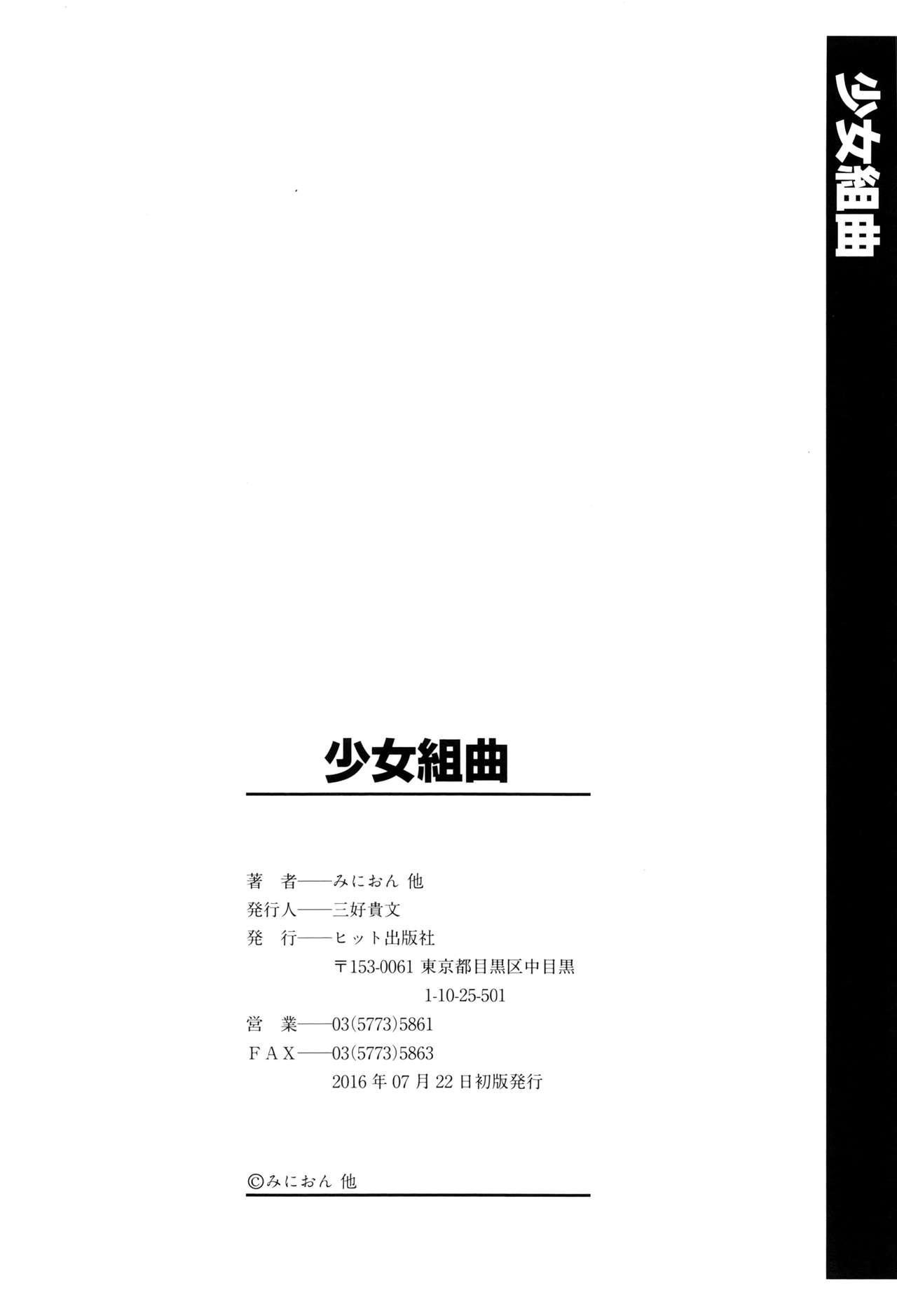 Shoujo Kumikyoku 210