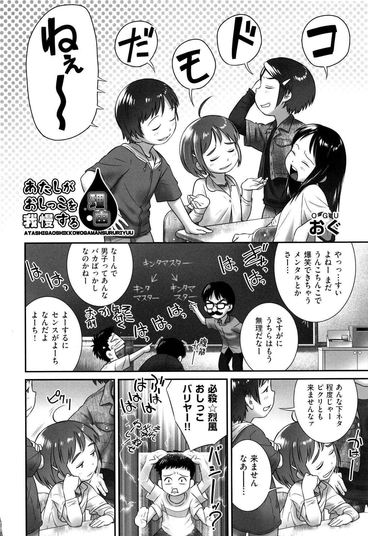 Shoujo Kumikyoku 4