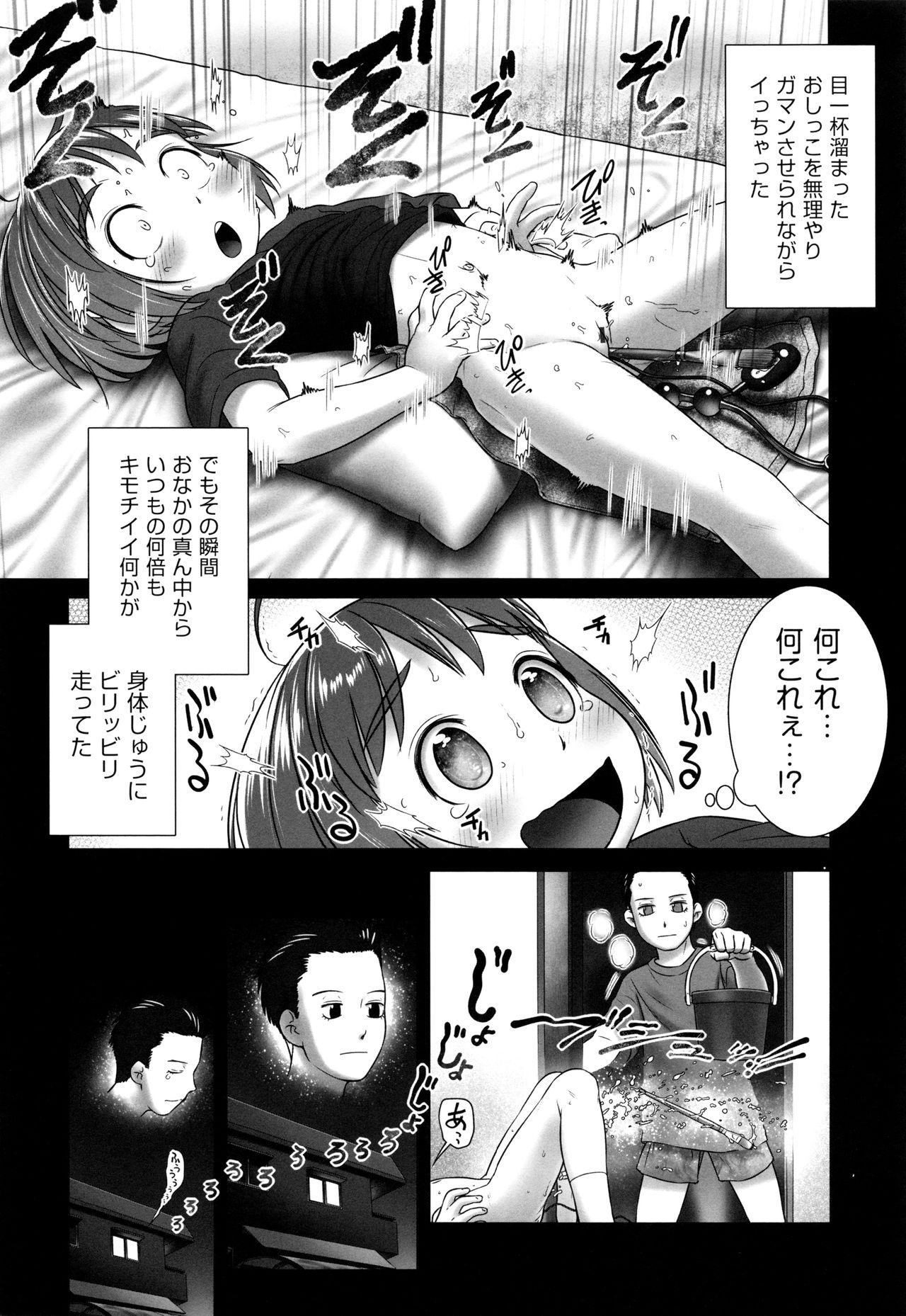 Shoujo Kumikyoku 8
