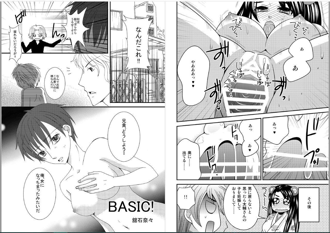 Nyotaika Shitara Konnani Kimochiyokatta! 9