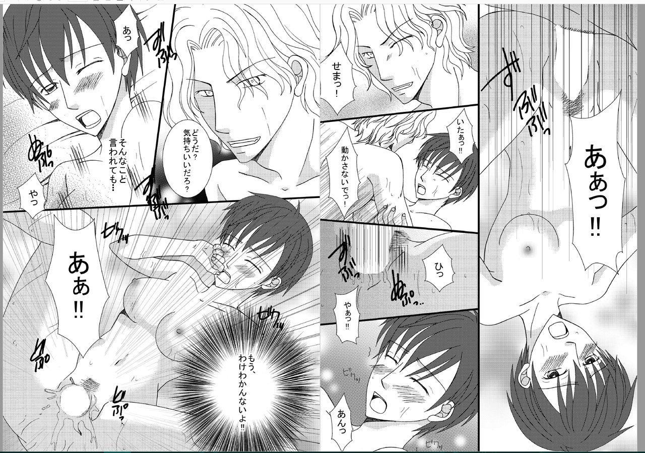 Nyotaika Shitara Konnani Kimochiyokatta! 13