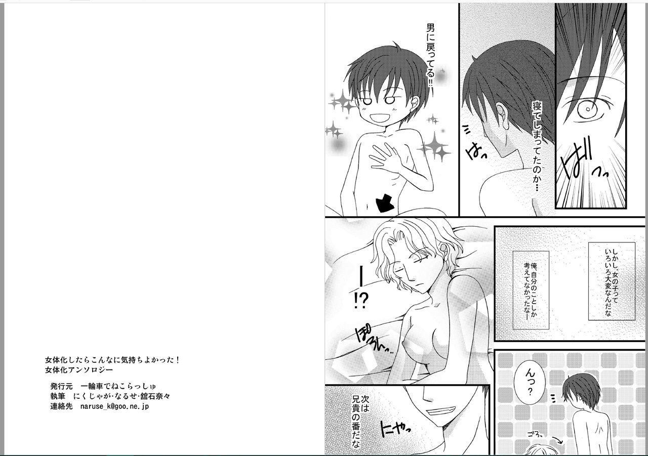 Nyotaika Shitara Konnani Kimochiyokatta! 14