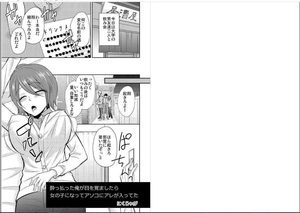 Nyotaika Shitara Konnani Kimochiyokatta! 1