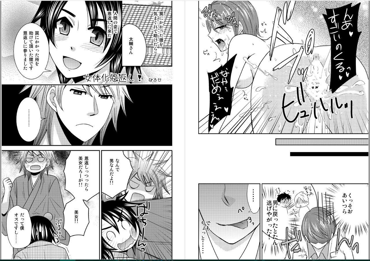 Nyotaika Shitara Konnani Kimochiyokatta! 5