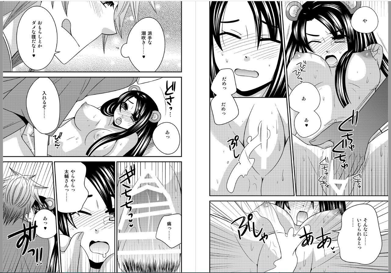 Nyotaika Shitara Konnani Kimochiyokatta! 8