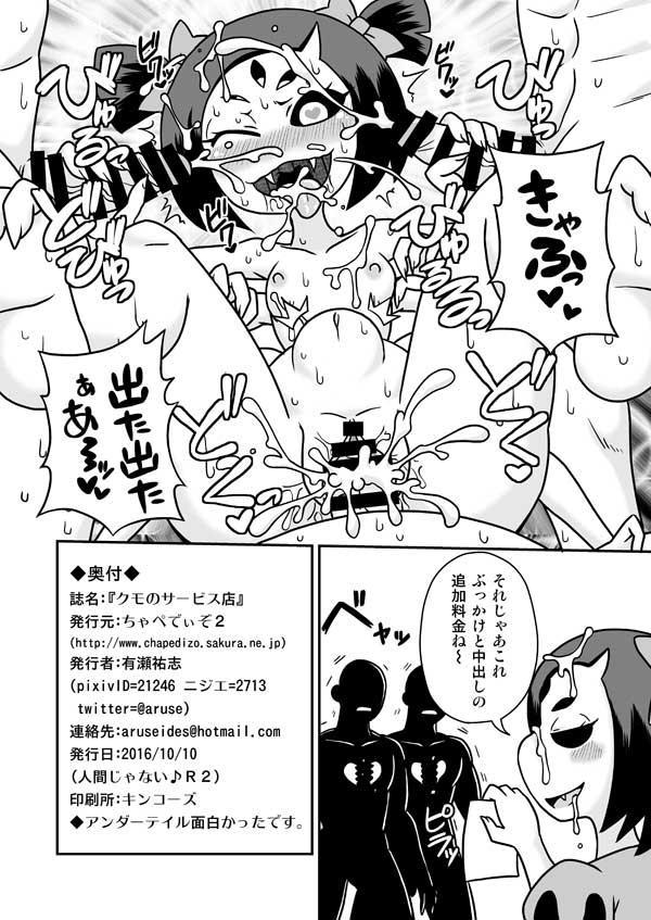 Kumo no Service-ten 4