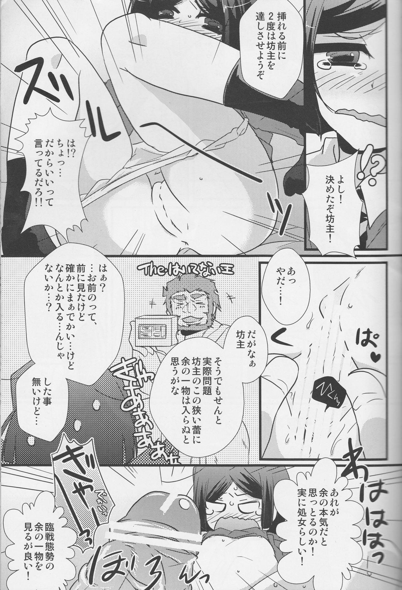 Tsubomi 10