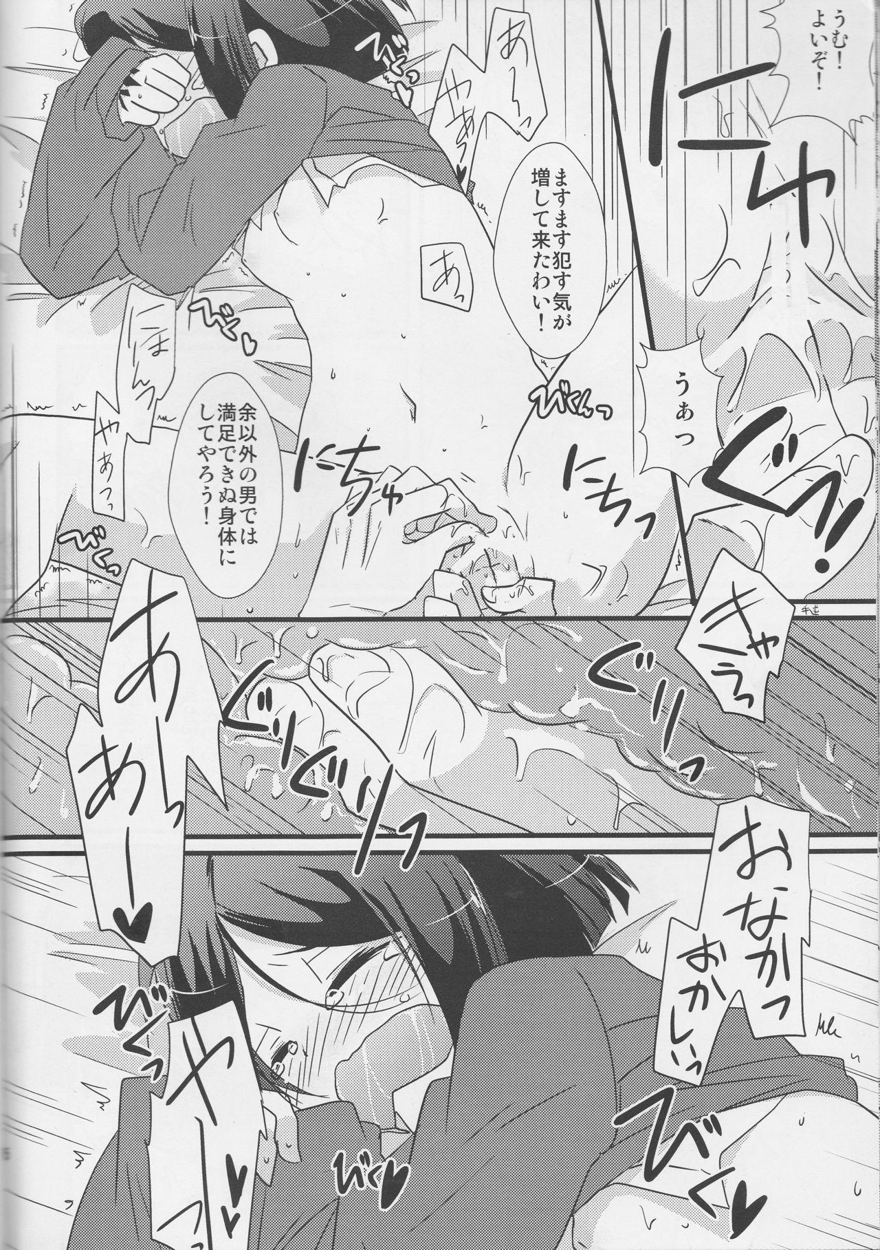 Tsubomi 15