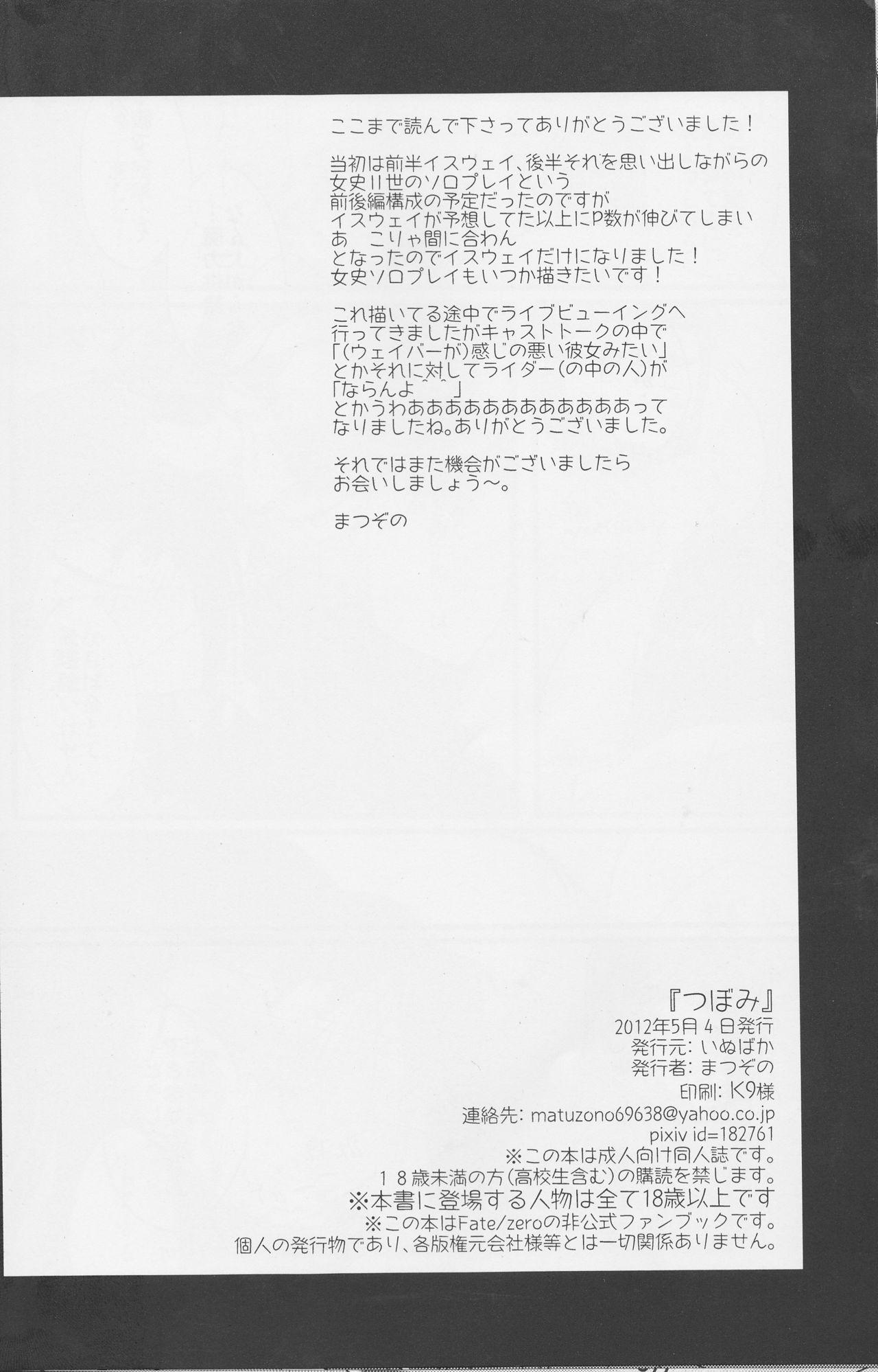 Tsubomi 29