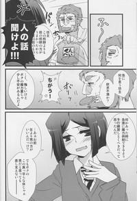 Tsubomi 6
