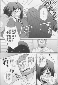 Tsubomi 8