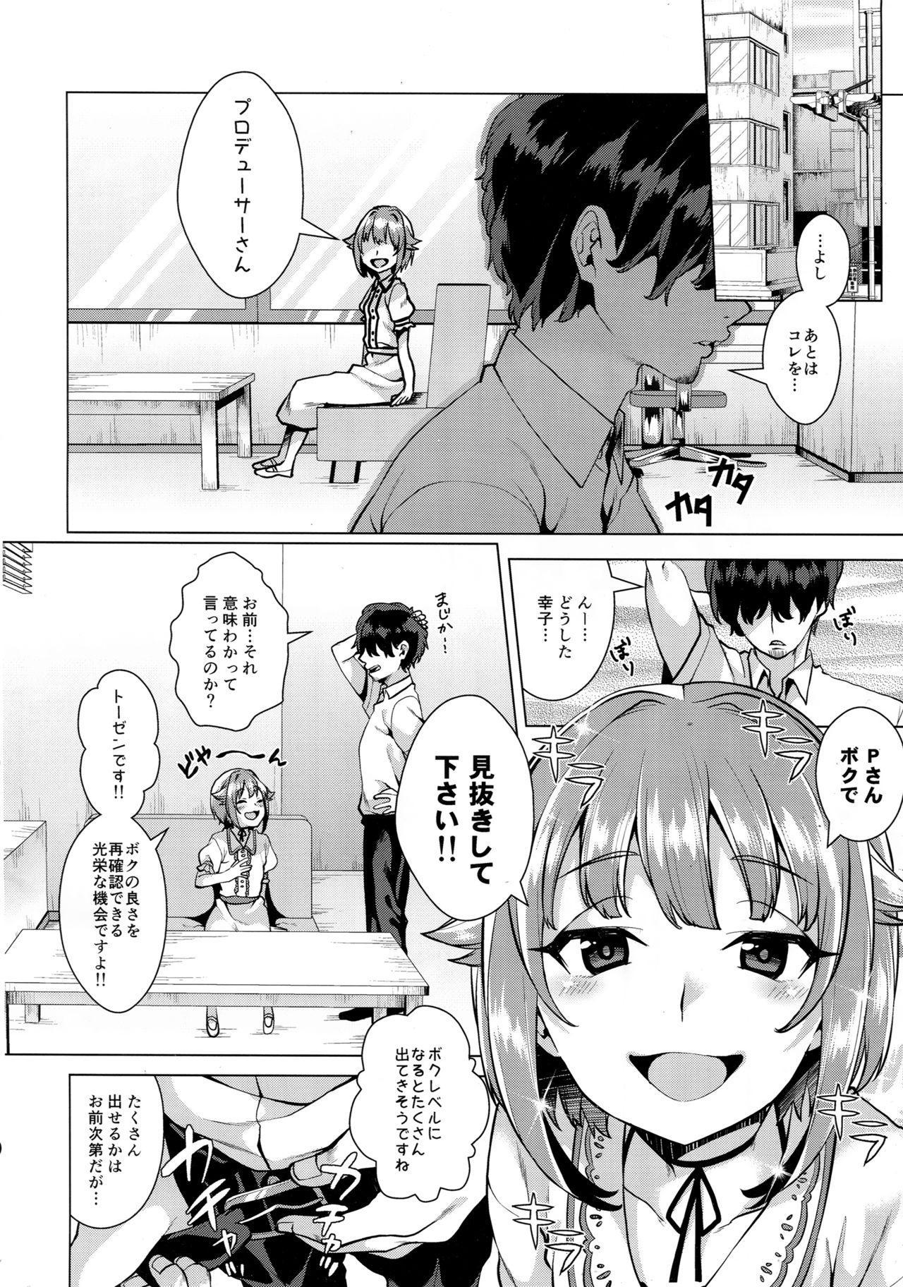 Minuki tte Nan desu ka!? 4