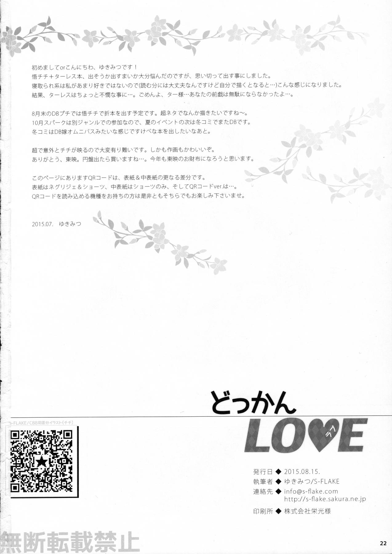 Dokkan LOVE 22