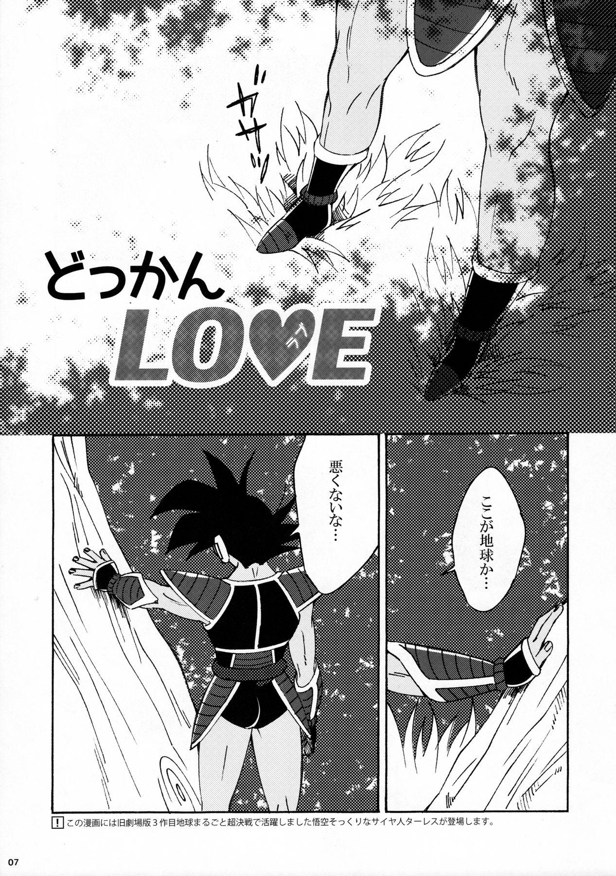 Dokkan LOVE 7