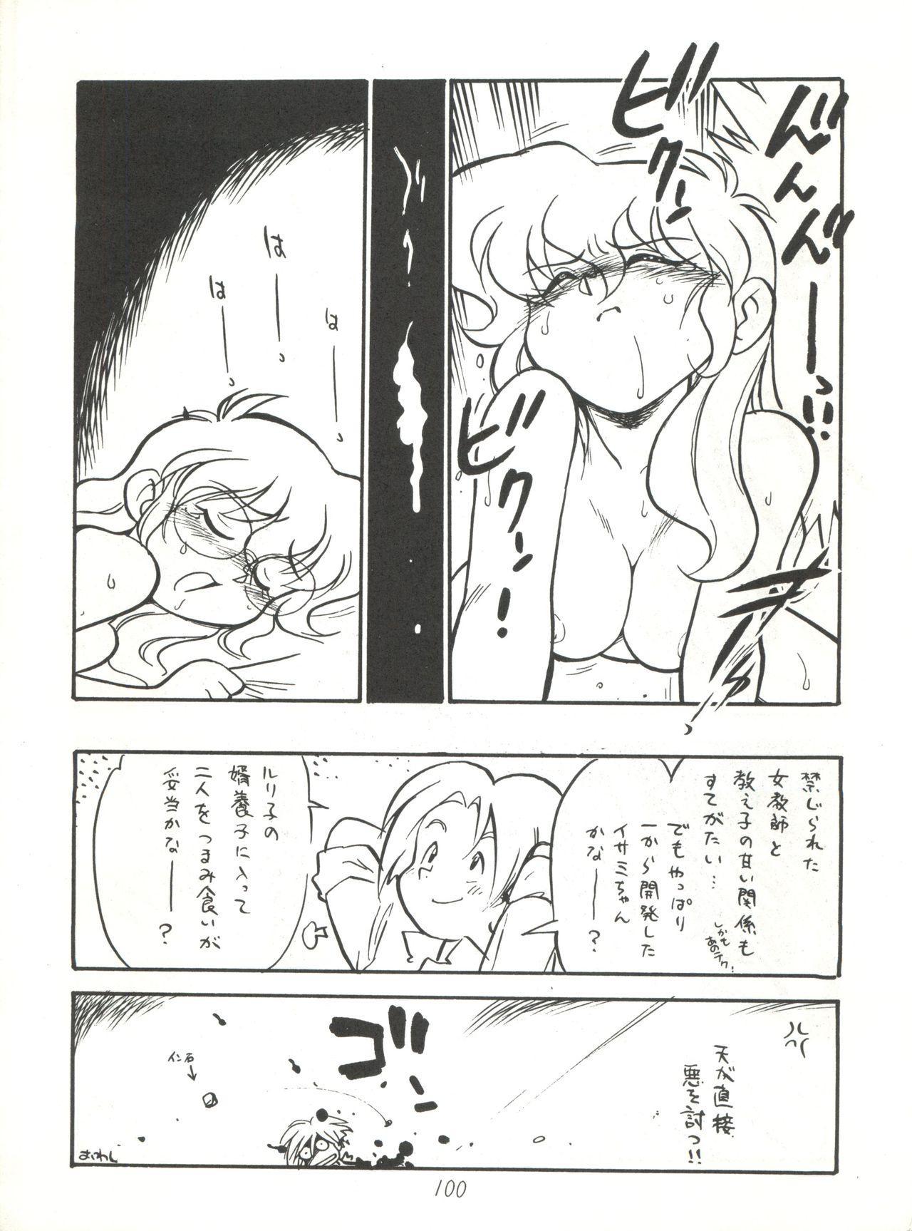 Heart o Migakukkya Nai 99