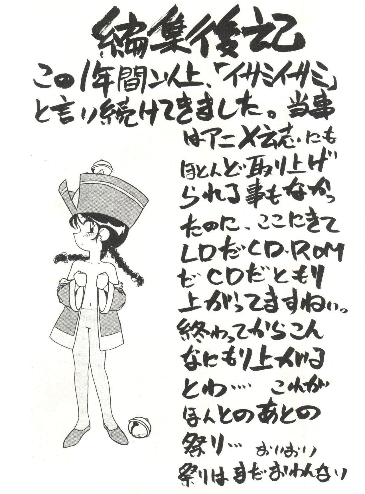 Heart o Migakukkya Nai 106