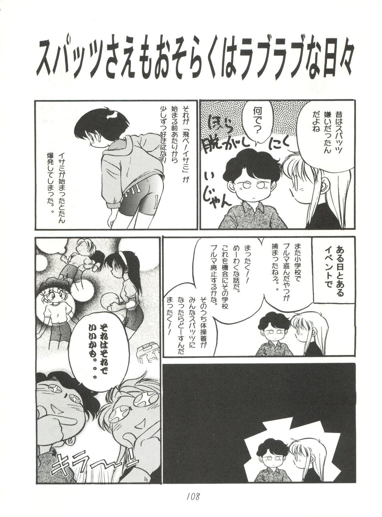 Heart o Migakukkya Nai 107