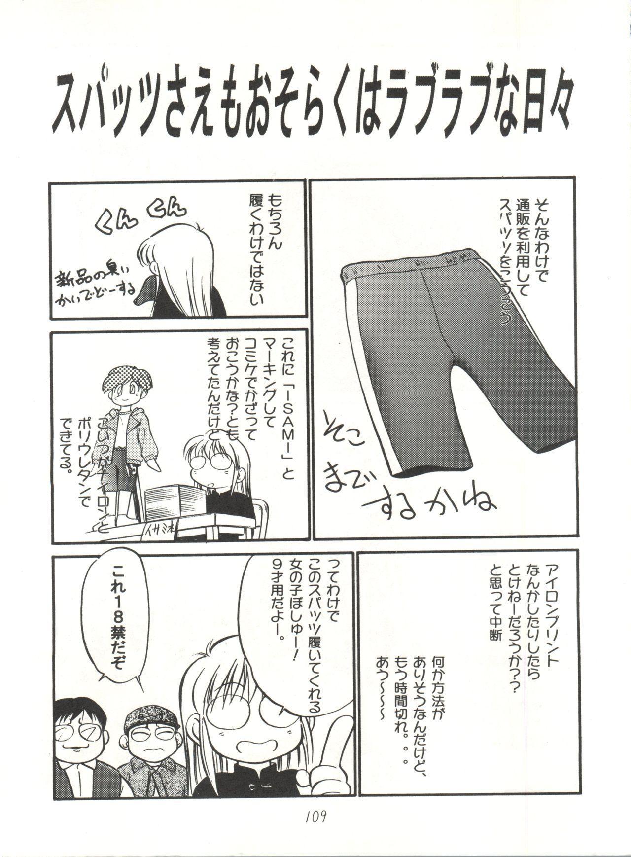 Heart o Migakukkya Nai 108