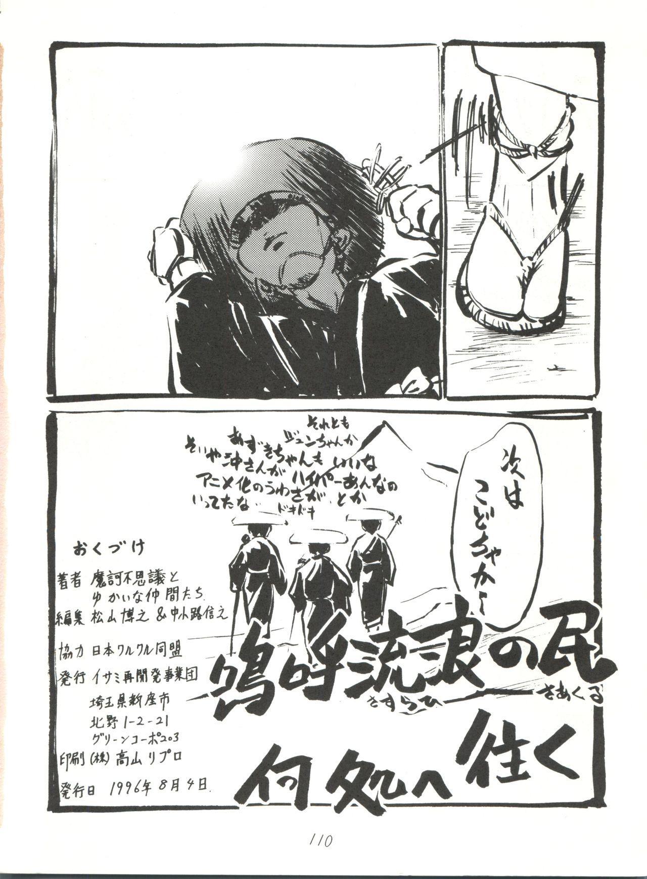 Heart o Migakukkya Nai 109