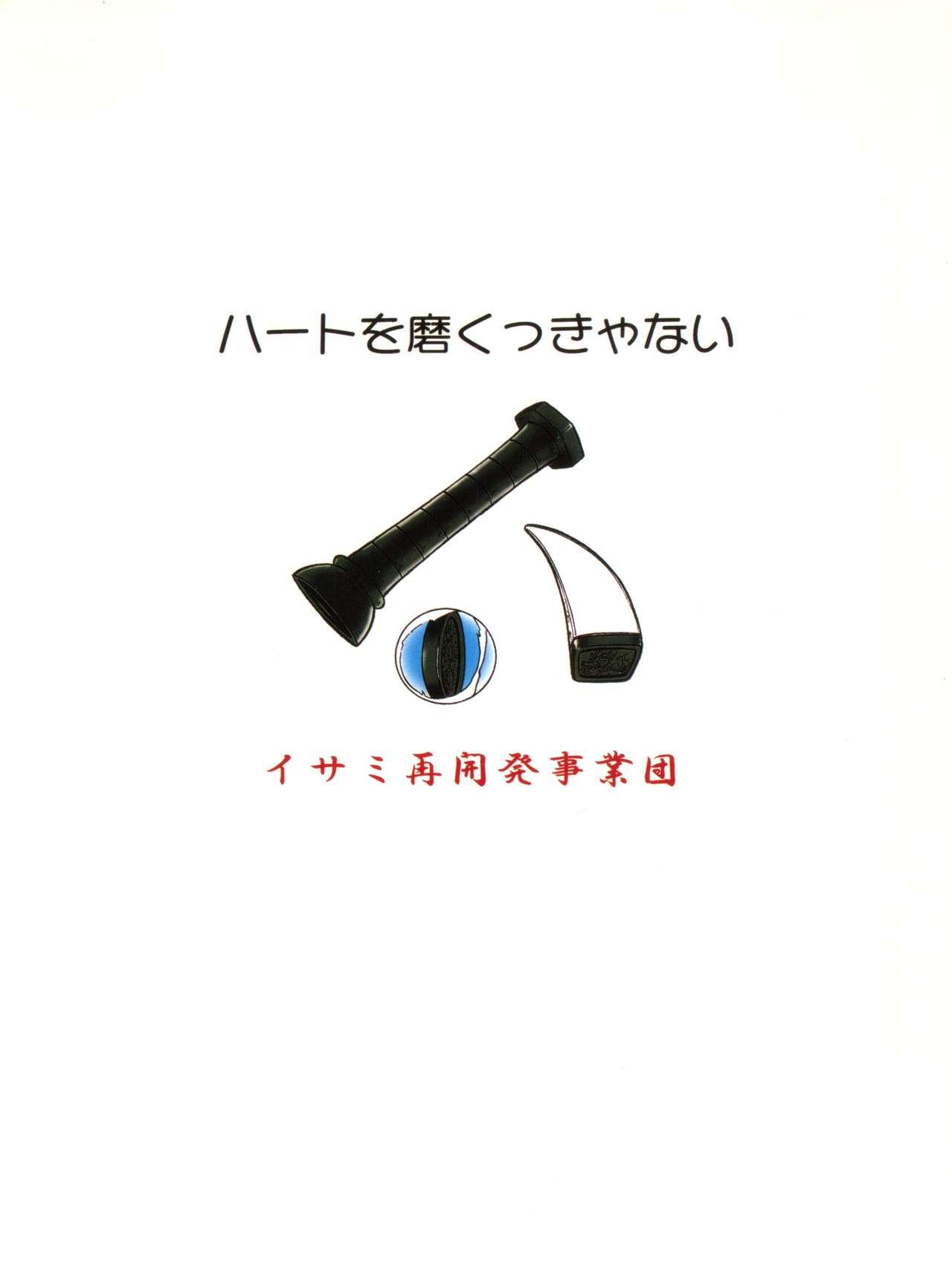 Heart o Migakukkya Nai 111