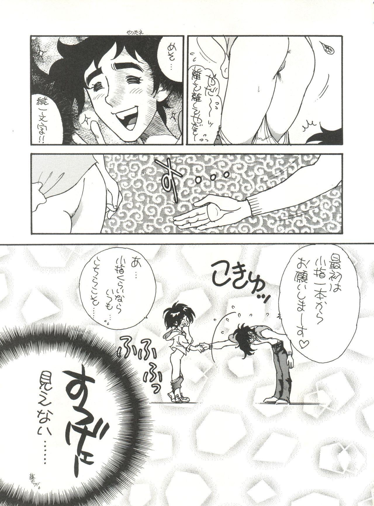 Heart o Migakukkya Nai 18