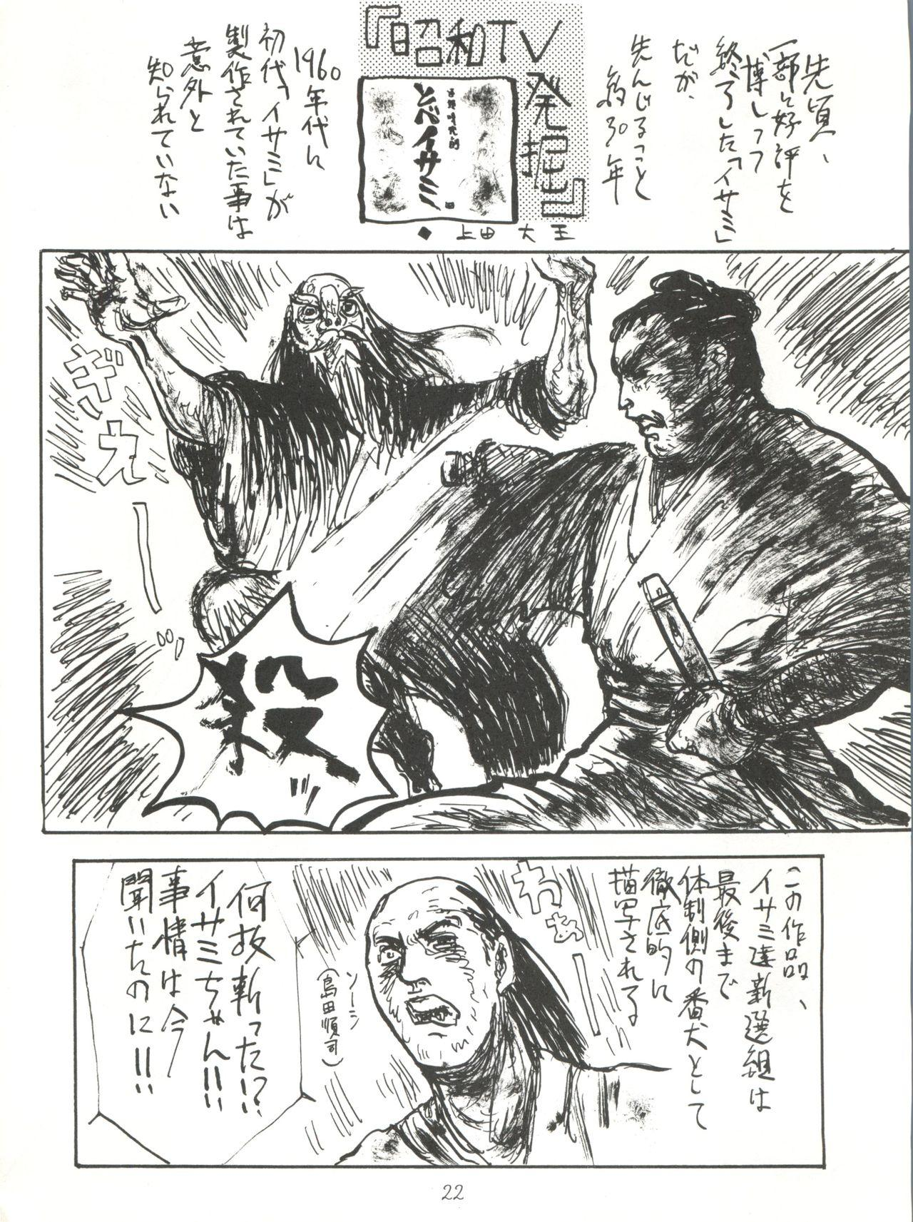 Heart o Migakukkya Nai 21